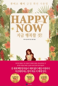 Happy Now(해피 나우)