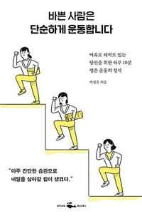 바쁜 사람은 단순하게 운동합니다 - 여유도 체력도 없는 당신을 위한 하루 10분 생존 운동의 정석