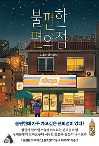 불편한 편의점 - 김호연 장편소설