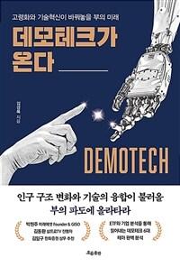 데모테크가 온다 - 고령화와 기술혁신이 바꿔놓을 부의 미래