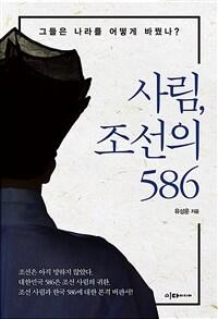사림, 조선의 586 - 그들은 나라를 어떻게 바꿨나?