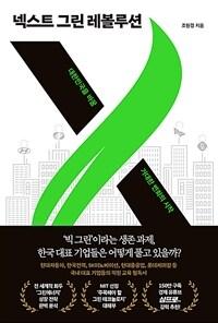 넥스트 그린 레볼루션 - 대한민국을 바꿀 거대한 변화의 시작