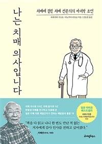 나는 치매 의사입니다 - 치매에 걸린 치매 전문의의 마지막 조언