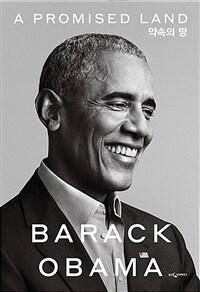 약속의 땅 - 버락 오바마 대통령 회고록 1