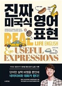 진짜 미국식 영어표현 - 애매한 한국식 영어를 진짜 미국식 바른영어표현으로 정리해드립니다!